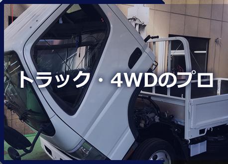 トラック・4WDのプロ