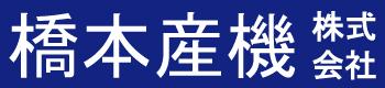 橋本産機株式会社