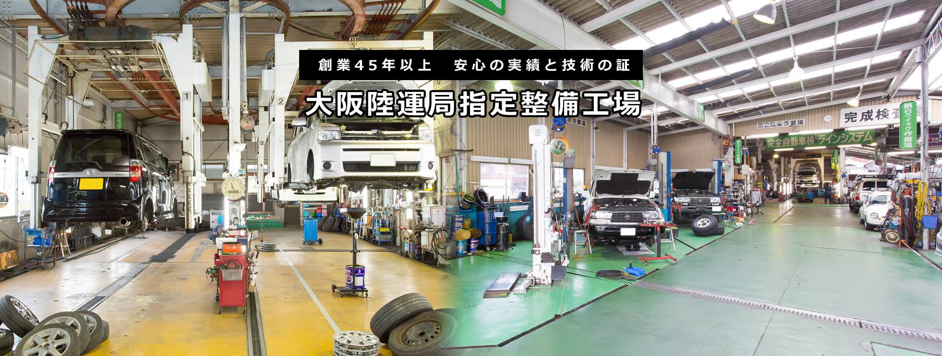 大阪陸運局指定整備工場